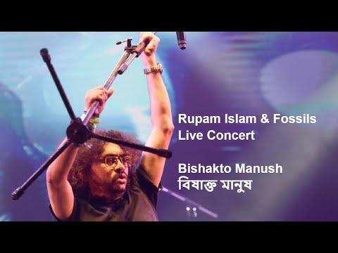 Chakrabuho (চক্রব্যূহ) || Rupam Islam's Best Live Concert
