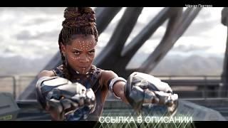 ФИЛЬМ Чёрная Пантера в Full HD КАЧЕСТВЕ
