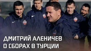 """Дмитрий Аленичев: """"Хочется, чтобы """"Енисей"""" согревал игрой своих болельщиков"""""""