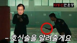 [더빙신안윤상] 홍준표랑 이명박이 알려주는 호신술ㅋㅋㅋㅋㅋㅋㅋ (feat.박원순)