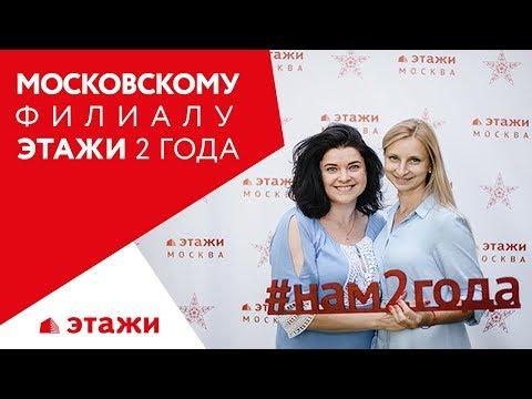 Московский филиал Этажи 2 года