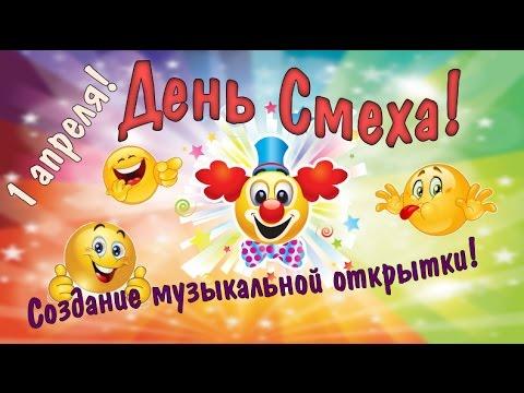 День Смеха! Создание музыкальной открытки. - YouTube