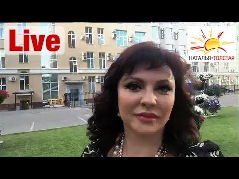 Наталья Толстая - Обида. Я сама на себе воду вожу