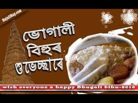 Happy  Magh Bihu WatsApp status video ||Maghor bihu ahil moina|| Bhogali bihu 2018