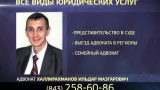 Адвокат в Казани Халлирахманов Ильдар Мазгарович(, 2015-06-30T05:52:47.000Z)