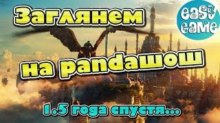 Заглянем на Pandawow-х100 2017