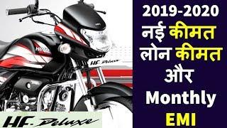 Hero hf deluxe IBS July-Aug 2019 New Price,Loan Price,Emi,Rto,Ex-Showroom Price,Onroad Price Hindi