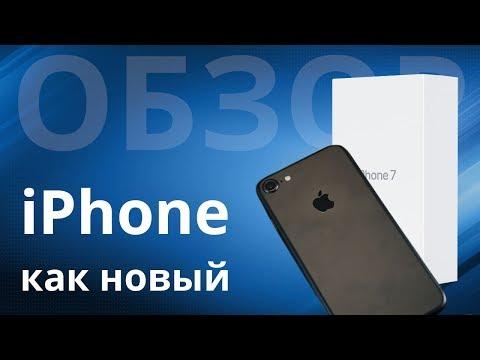 IPhone Как новый: что это и стоит ли покупать