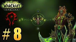 Прохождение World of Warcraft: Legion (WoW) - Охотник на демонов - Встреча с Сенегосом #8