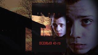 Осенью 41-го