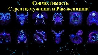 видео Совместимость Рак и Стрелец по гороскопу