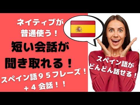 #1. 【スペイン語リスニング力を鍛えるレッスン】ネイティブが普通使う簡単なスペイン語日常会話! 毎日使うスペイン語95フレーズ個 + 4 短い会話付き!会話が聞き取れる!日本語訳付き!