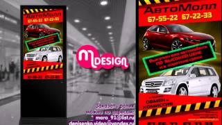 Рекламный ролик для видеостойки. Выкуп автомобилей.(, 2016-02-28T18:56:35.000Z)