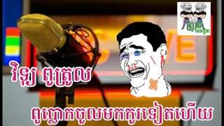 វិទ្យុពូត្រូល ពូប្លោកកូរទៀតហើយ by The Troll Cambodia