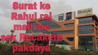 surat ke rahul raj mall me sex rackets pakdaya !