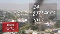 BBC Tamil TV News Bulletin 24-07-17 பிபிசி தமிழ் தொலைக்காட்சி செய்தியறிக்கை 24.07.2017