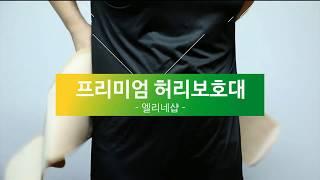 [Dr Helper] 닥터헬퍼 프리미엄 허리 보호대 디…