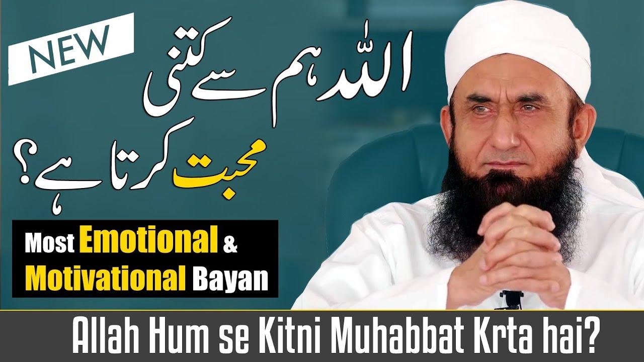 Download Allah Ki Hum Se Mohabbat - Emotional &  Motivational   Maulana Tariq Jameel Latest Bayan 1 Sept 2019