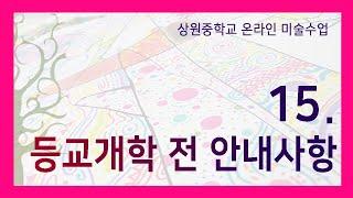 [온라인 미술수업] 15편 등교개학 전 안내사항