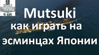 Как играть на эсминцах Японии в игре World of warships, игра на эсминце Муцуки, пуск торпед