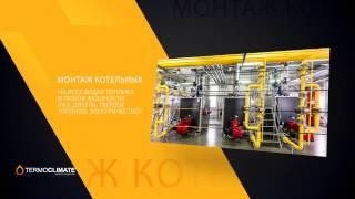 TERMOCLIMATE 2006-2015 Термоклимат — монтаж систем отопления и водоснабжения.(, 2014-02-24T12:57:26.000Z)