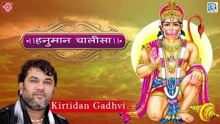Hanuman Chalisa By Kirtidan Gadhvi | श्री हनुमान चालीसा | Devotional Songs | Full Audio Songs