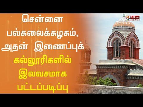 சென்னை பல்கலைக்கழகம் மற்றும் அதன் இணைப்புக் கல்லூரிகளில் இலவசமாக பட்டப்படிப்பு | Madras university
