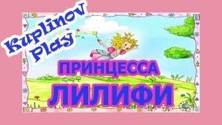 Принцесса ЛИЛИФИ Прохождение ► СБОРИЩЕ НАРКОМАНОВ! ► ВЫНОС МОЗГА