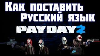Как поставить русский язык в PayDay 2