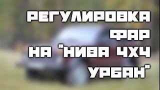 "Регулировка фар на ""НИВА 4х4 Урбан"""