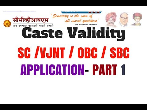 Caste Validity-(Part-1) How to fiiling Application of Sc/VJNT /OBC /SBC  Categary