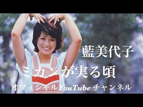 藍美代子  ♪ 6.ミカンが実る頃1973   M iyoko AiオフィシャルYouTube チャンネル