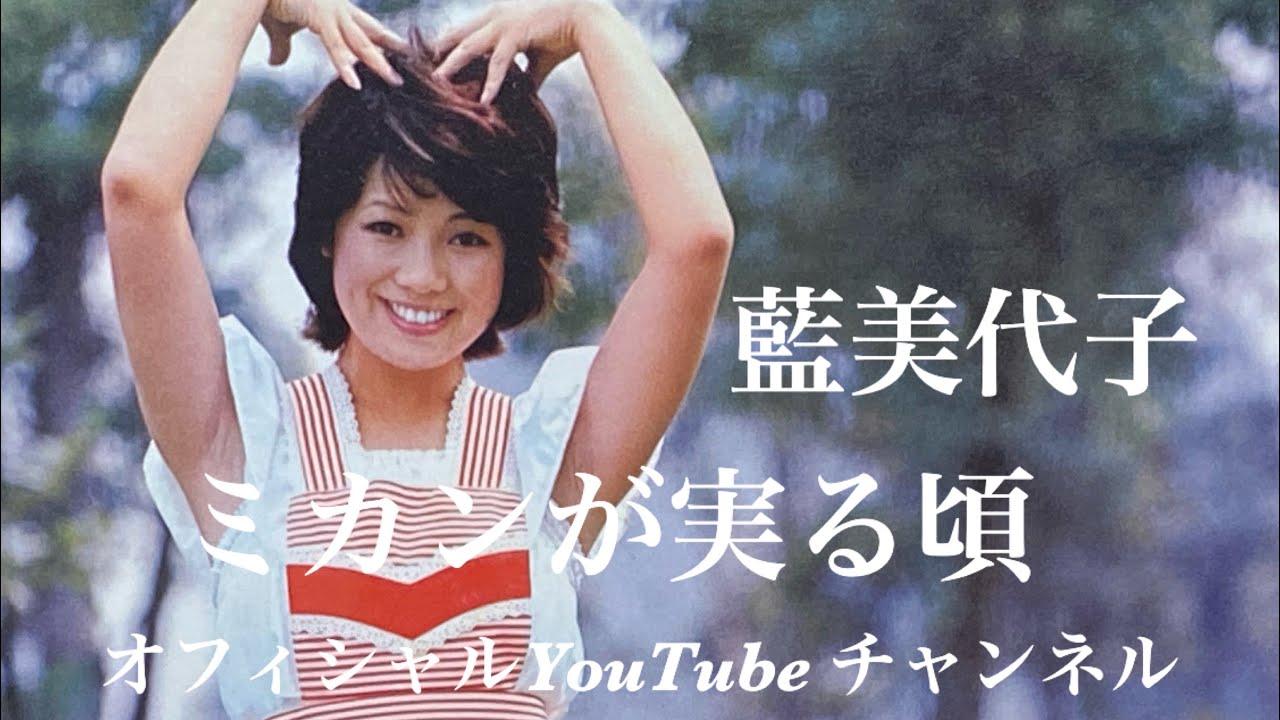藍美代子 ♪ 6.ミカンが実る頃1973 M iyoko AiオフィシャルYouTube ...