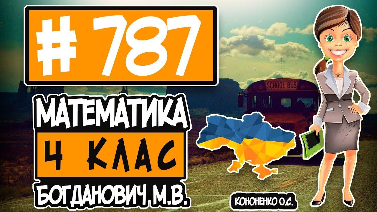 № 787 - Математика 4 клас Богданович М.В. відповіді ГДЗ