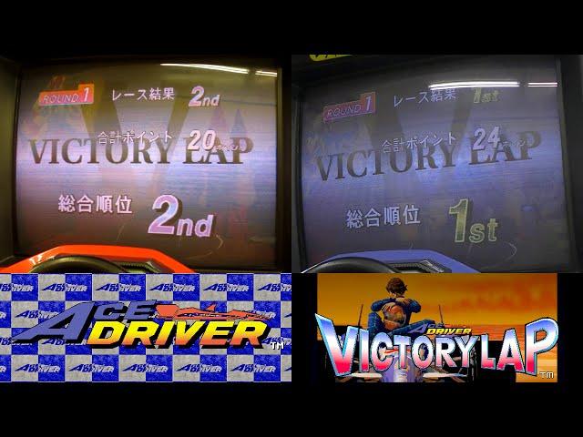 【VICTORY LAP】ビクトリーラップ - チャンピオンシップ対戦 vs. べるがー【実機直撮り】