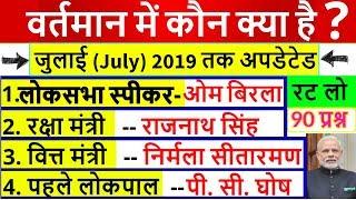 वर्तमान में कौन क्या है ? | bharat me wartman me kon kya hai | july 2019 current affairs ssc chsl