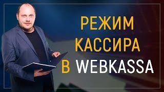режим кассира в Webkassa (пробитие чеков, z-отчет, внесение и изъятие денег из кассы)