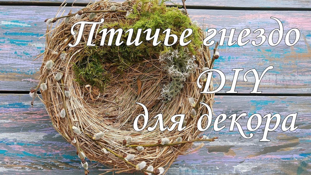 Птичье гнездо своими руками. Пасхальный декор. Как сделать гнездо украшение на пасху. Bird nest diy.
