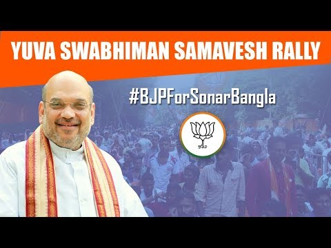 Shri Amit Shah addresses 'Yuva Swabhiman Samavesh Rally' in Kolkata, West Bengal