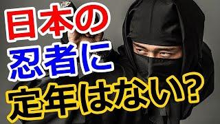 【海外の反応】日本には本当に忍者がいた!しかもその忍者の正体が・・・ → 外国人「日本人の本当の恐ろしさは、その見た目の若さだよなww」