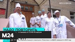 """Добровольцы повторно испытают вакцину """"Вектора"""" от коронавируса - Москва 24"""