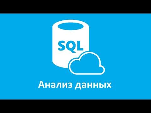 Анализ данных на языке SQL ч.10. Математическая статистика