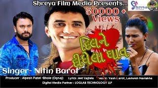 Nitin Barot   Dil Ne didhela ghav   New 2018 Video song   Shreya Film Media