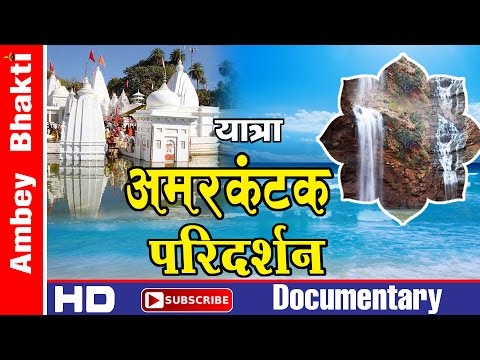 Amarkantak Paridarshan 2016   || Documentary || Source Of Holy Narmada  || Kapil Dhara# Ambey Bhakti