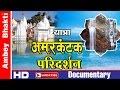 Capture de la vidéo Amarkantak Paridarshan 2016      Documentary    Source Of Holy Narmada     Kapil Dhara# Ambey Bhakti