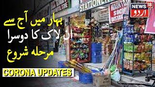 Bihar Unlock 2: Shops To Open Till 6 PM, Night Curfew Continues | بہار میں آج سے ان لاک 2 شروع