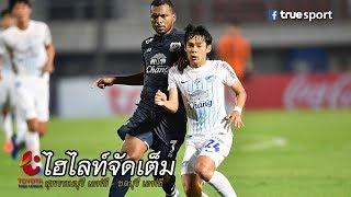 ไฮไลท์ สุพรรณบุรี พบ ชลบุรี เอฟซี| ไทยลีก 2019 | 16-03-2019