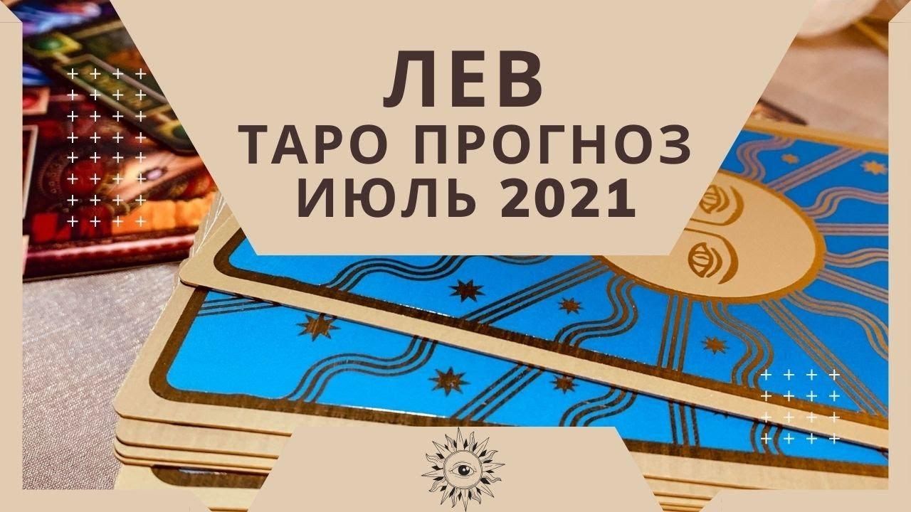 Лев - Таро прогноз на июль 2021 года, любовь, финансы, работа