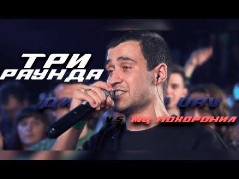 ТРИ РАУНДА ДИКТАТОР UAV [vs. МЦ ПОХОРОНИЛ]