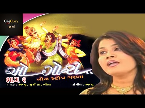 ઓ ગૌરી - ભાગ  ૨   O Gori - Part 2   Non Stop Fusion Garba   Navratri Songs   Appu   Suchita   Nila